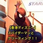 香港ディズニーランドでスパイダーマンとグリーティング!世界観が半端ない