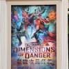 【MARVEL】香港ディズニー期間限定アトラクション「ミッション:ディメンション・オブ・デンジャー」に行ってきた!!!!