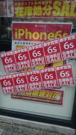 iPhone6sの値下げ!MNPなら一括0円が基本。お勧めはどこ?