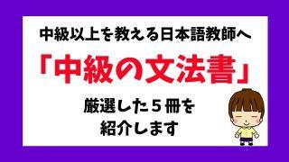 中級以上を教える日本語教師へ!おすすめの文法の本5冊