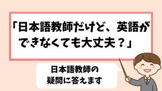 日本語教師は英語ができなくても大丈夫?
