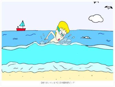 海で泳いでいるイラスト