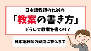日本語教師のための教案の書き方