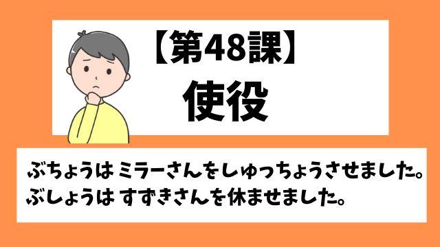 みんなの日本語Ⅱ第48課使役