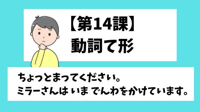みんなの日本語Ⅰ第14課