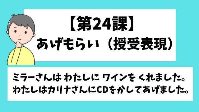 みんなの日本語Ⅰ第24課
