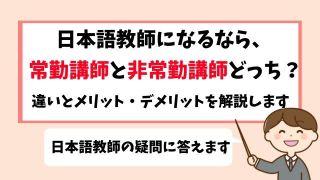 日本語教師の常勤講師と非常勤講師の違い|メリット・デメリットを解説