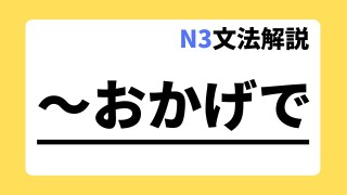 N3文法解説「~おかげで」