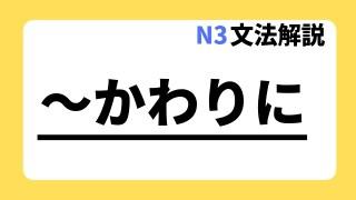 N3文法分析~かわりに