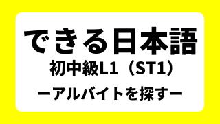 できる日本語初中級L1(ST1)