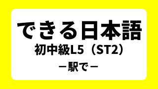 できる日本語初中級L5(ST2)