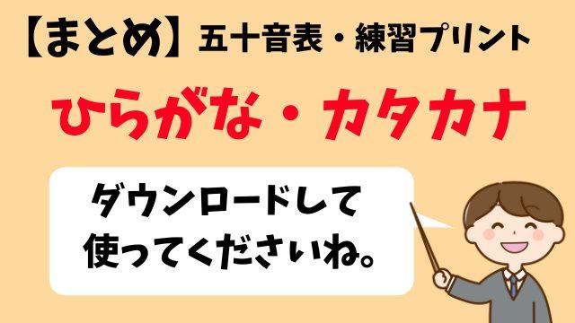 【まとめ】外国人向け日本語教材|ひらがな・カタカナの五十音表・練習プリント