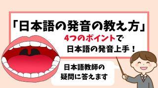 日本語の発音の教え方