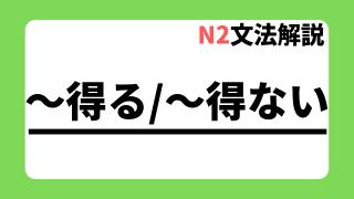 N2文法解説「~得る/~得ない」