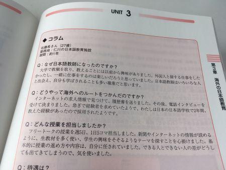 アルク「日本語教育能力検定試験合格パック」コラム