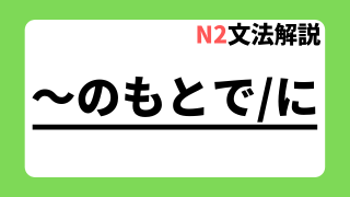 N2文法解説「~のもとで/~のもとに」