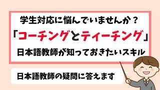 コーティングとティーチング 日本語教師のスキル