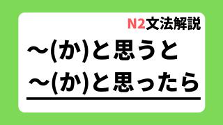 N2文法解説「~(か)と思うと/~(か)と思ったら」