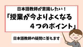 日本語教師が意識したい「授業が今よりよくなる」4つのポイント
