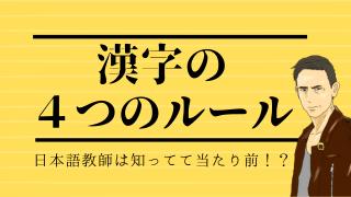 漢字の4つのルール
