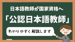 公認日本語教師|日本語教師が国家資格へ