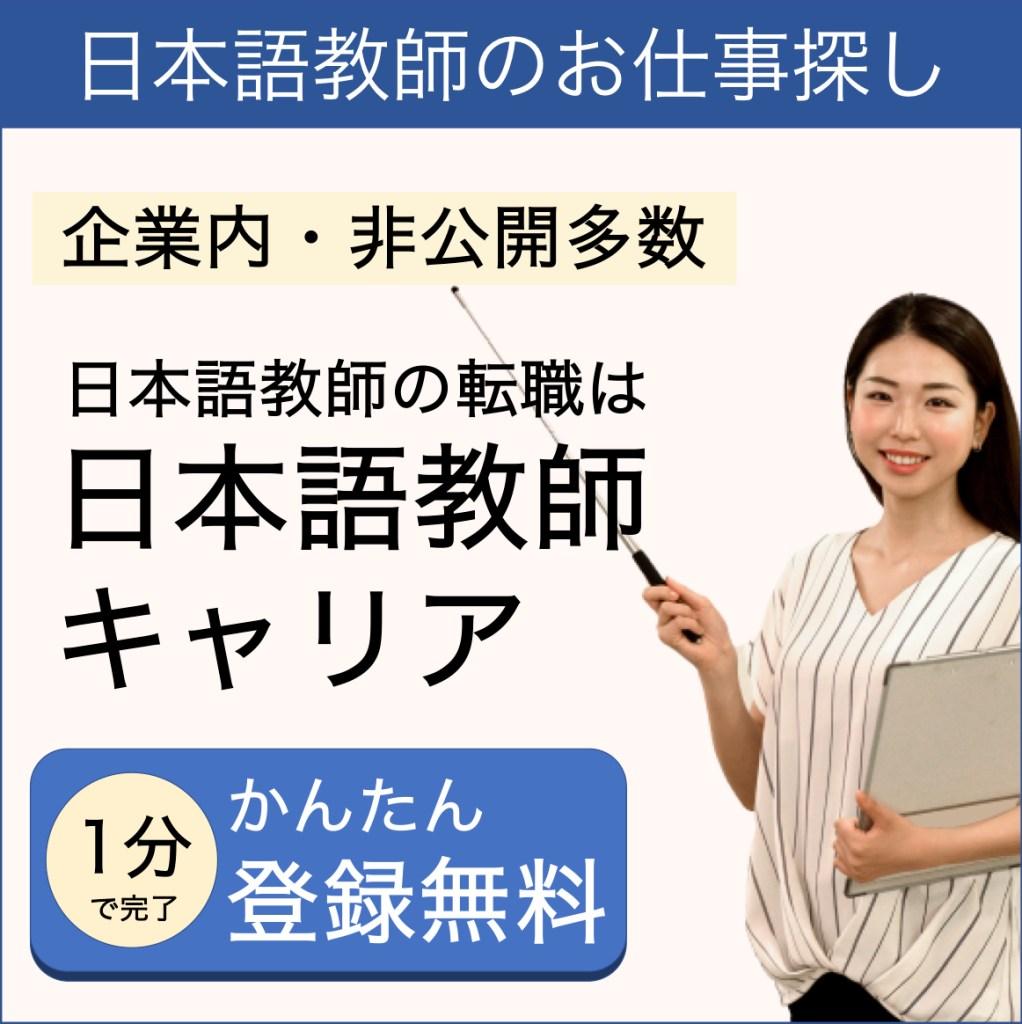 日本語キャリア