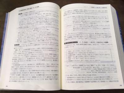 日本語類語表現2