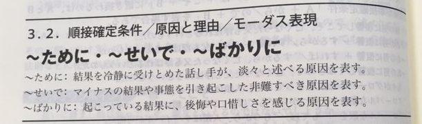日本語類義表現7
