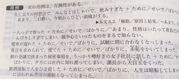 日本語類語表現12