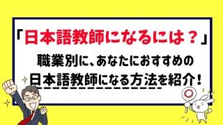 日本語教師になるには?職業別おすすめの日本語教師になる方法はコレ!