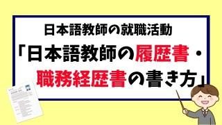 日本語教師の履歴書と職務経歴書の書き方