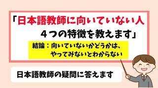 日本語教師に向いていない人の4つの特徴
