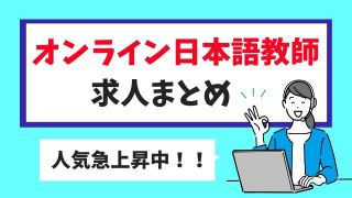 オンライン日本語教師の求人