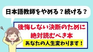 日本語教師をやめる?続ける? 後悔しない決断をするために、絶対読むべき本
