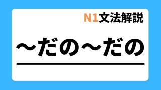 N1文法解説「~だの~だの」