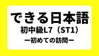 【教案】できる日本語 初中級L7(ST1)