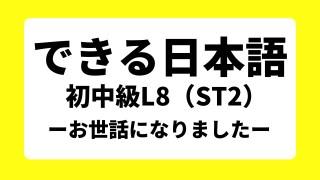 【教案】できる日本語|初中級L8(ST1)