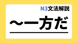 N3文法解説「~一方だ」