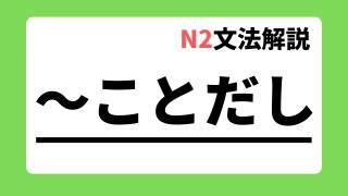 N2文法解説「~ことだし」