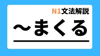 N1文法解説「~まくる」