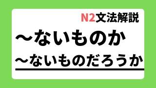 N2文法解説「~ないものか/~ないものだろうか」