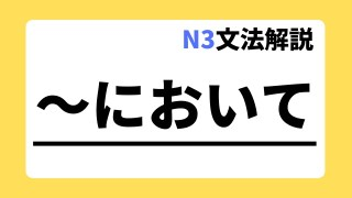 N3文法解説「~において」