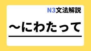 N3文法解説「~にわたって」