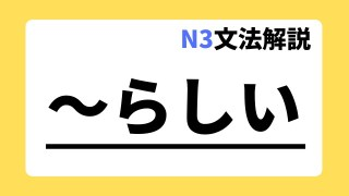 N3文法解説「~らしい」