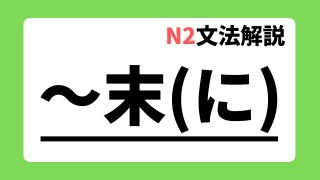 N2文法解説「~末(に)」