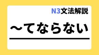 N3文法解説「~てならない」