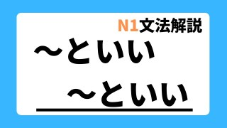 N1文法解説「~といい~といい」
