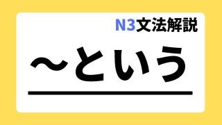 N3文法解説「~という」