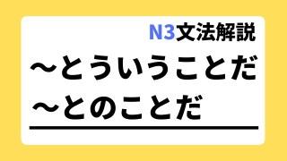 N3文法解説「~ということだ/~とのことだ」