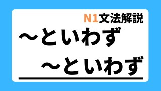 N1文法解説「~といわず~といわず」